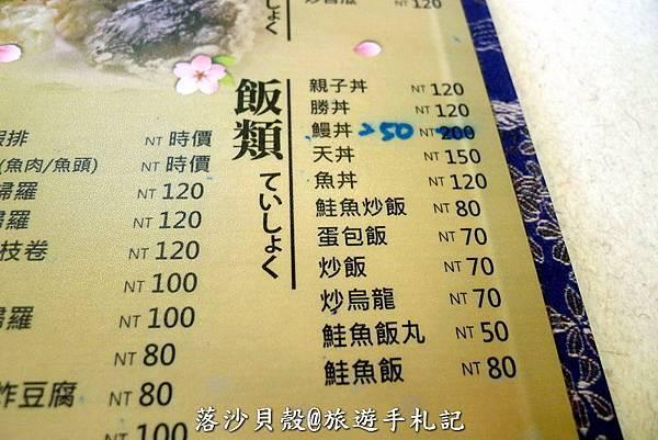 西園.日本料理 (3).JPG