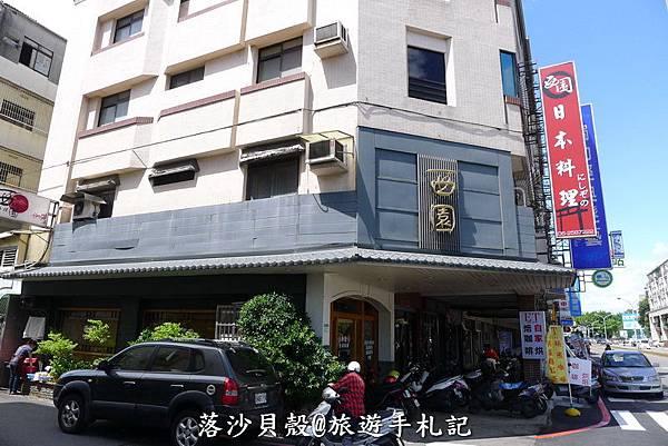 西園.日本料理 (50).JPG