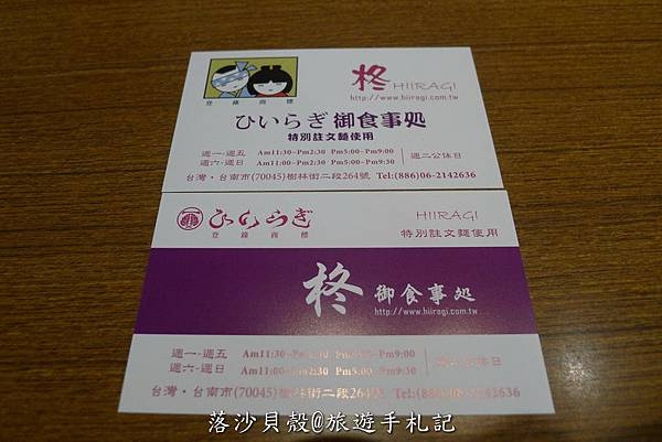 柊.御食事処 (2).JPG