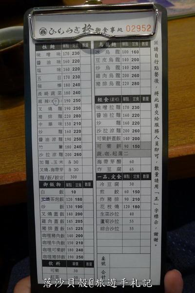 柊.御食事処 (5).JPG