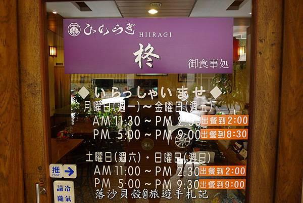 柊.御食事処 (87).JPG