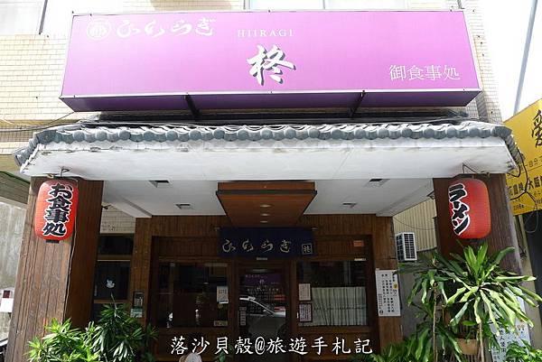 柊.御食事処 (89).JPG