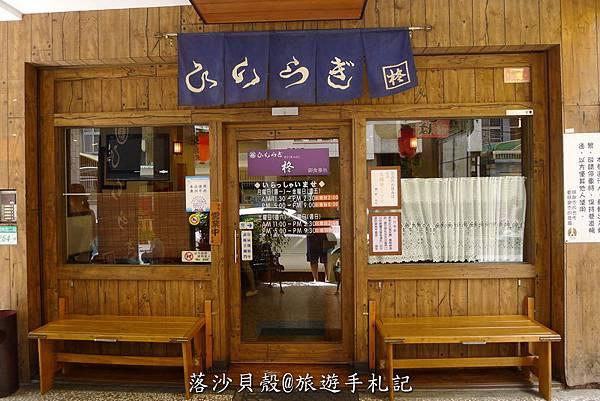 柊.御食事処 (86).JPG