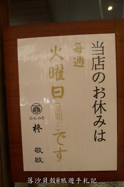 柊.御食事処 (94).JPG