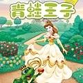 青蛙王子2.jpg