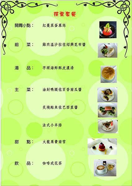 卡卡松菜單1.jpg