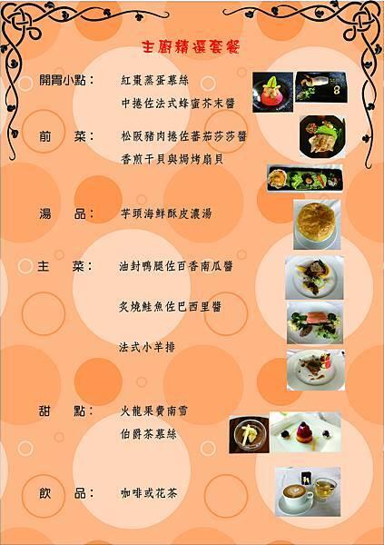 卡卡松菜單2.jpg