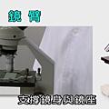 顯微鏡4.png