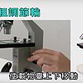 顯微鏡12.png