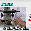 顯微鏡10.png