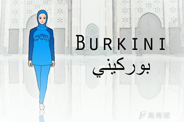 頭巾Burkini.png