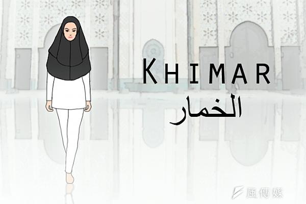 頭巾Khimar.png
