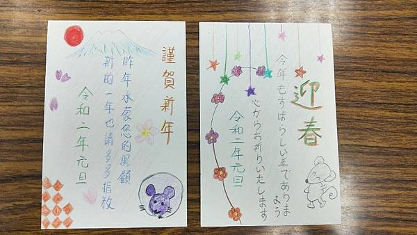 20191016AII About JAPAN補充課本內容物品_191017_0002.jpg