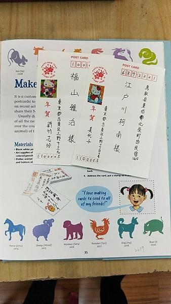 20191016AII About JAPAN補充課本內容物品_191017_0003.jpg