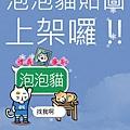 泡泡貓廣告2.jpg