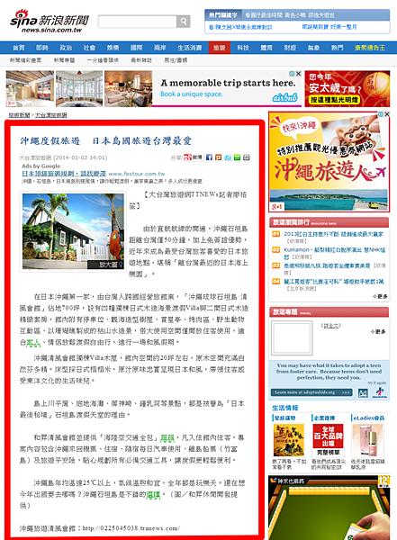 沖繩旅遊│沖繩琉球│沖繩石垣島‧和昇清風會館-最新消息