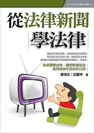 陽昇法律叢書