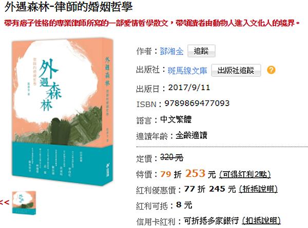 外遇森林誠品金石堂書店.png