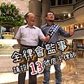 全律會監事參選圖庫_200608_0031.jpg