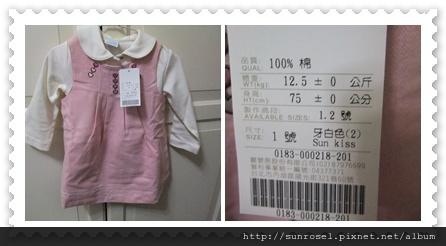 麗嬰房白襯衫+粉色背心裙