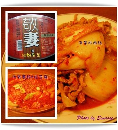 紅麴泡菜.jpg