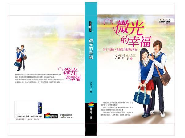 微光的幸福-書盒3.jpg