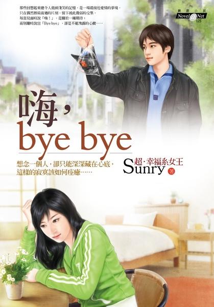 嗨,bye bye-封面-完稿-.jpg