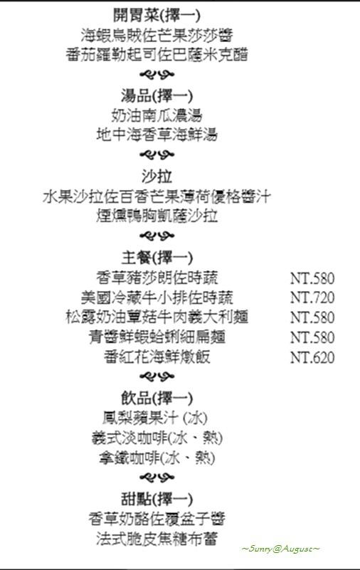 August菜單.jpg
