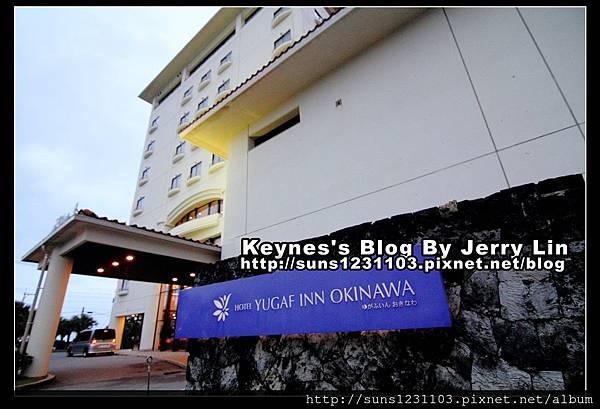 20130406Hotel Yugaf Inn Okinawa (8)