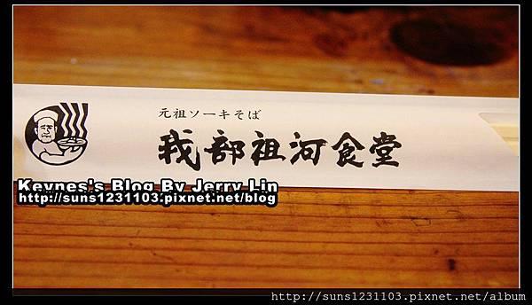 2013我部祖河食堂1