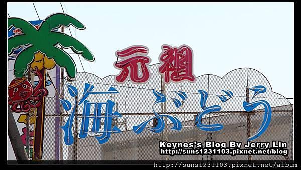 2013元祖海葡萄本店 (1)