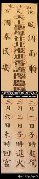 2009年白沙屯拱天宮天上聖母往北港進香(一) (2).jpg