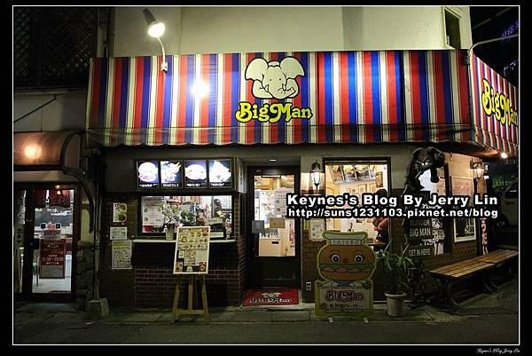 20140131佐世保漢堡認證店家-BIG MAN (2).jpg