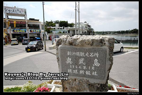 201400405平價小吃奧武島中本鮮魚店 (5).jpg