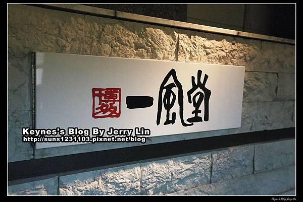 20140205一風堂總本店 (5)