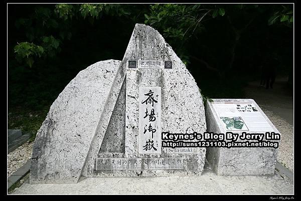 20140405齋場御嶽 (1)
