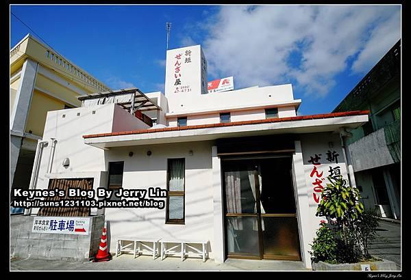 20140406沖繩本部町新垣ぜんざい (1)