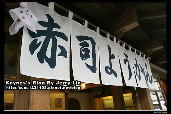 20141101逸品羊羹~赤司日田羊羹本舗(あかしようかん) (6)