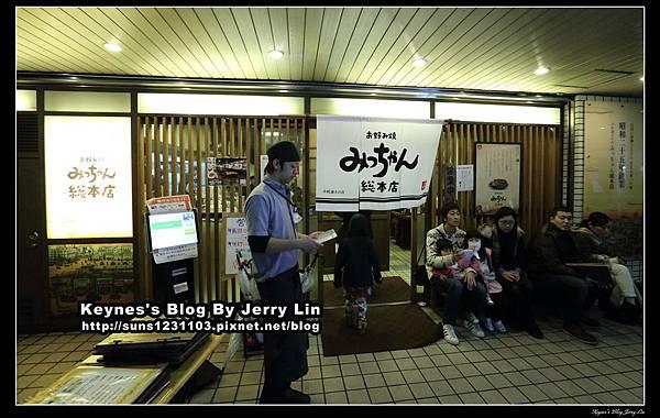 20150222廣島燒名店 (1)