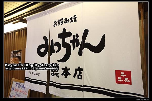 20150222廣島燒名店 (10)