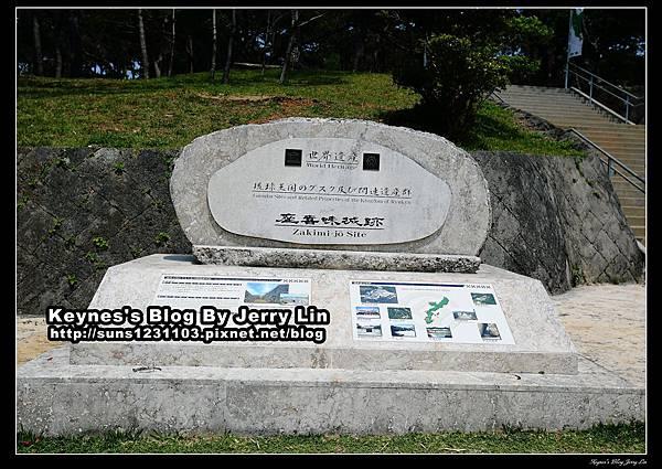20140406座喜味城 (2)