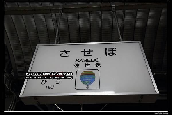 2014佐世保車站及東橫 (12)