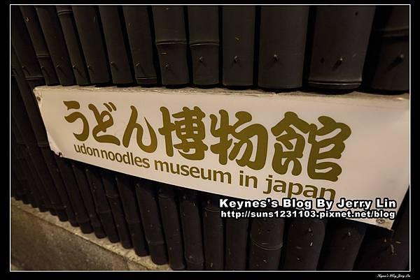 20150217祇園烏龍麵博物館 (8)