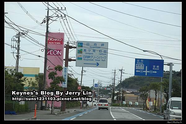 20150929日向岬馬背瞭望台 (8)