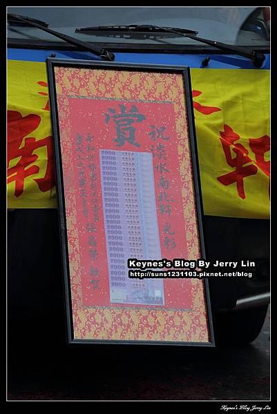 20151219永和保福宮慶成祈入火安座繞境-南北軒 (2).jpg