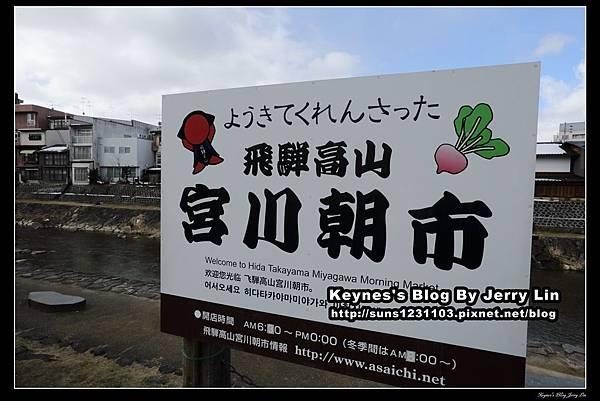 20160208飛騨高山朝市-宮川朝市 (6).jpg