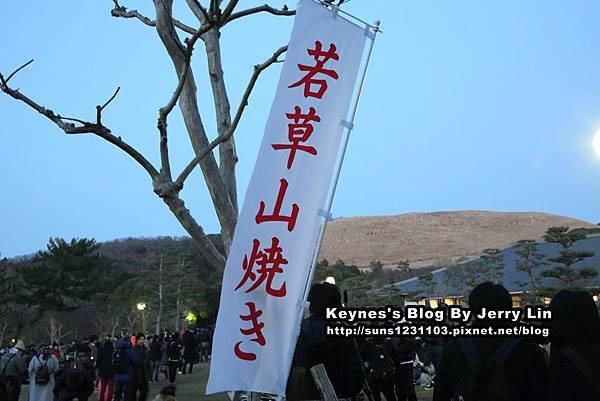 20170128奈良若草山 (8).JPG