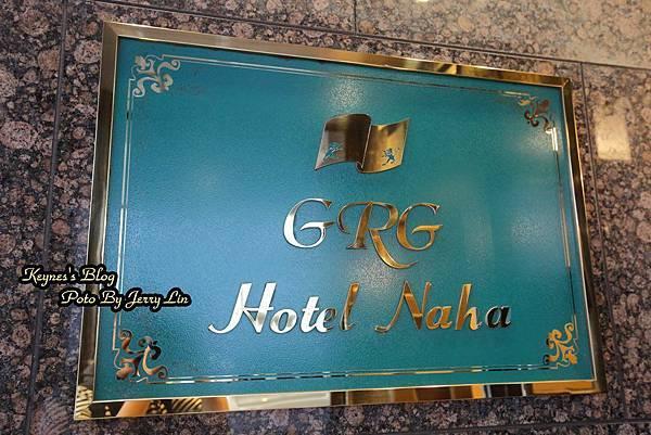 20161224GRG Hotel Naha  (7).JPG