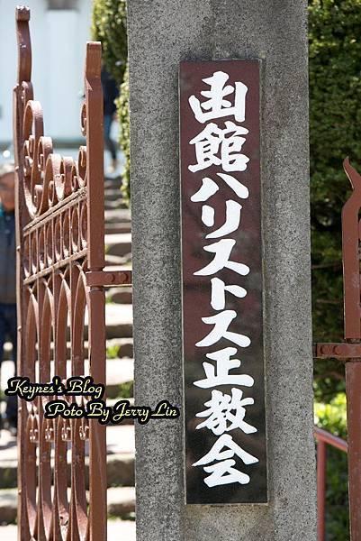 函館正教會 (1).JPG