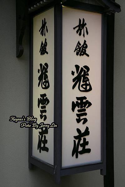 輝雲莊第一篇 (2).JPG